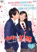 イタズラなKiss〜Love in TOKYO Vol.3