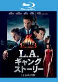 【Blu-ray】L.A.ギャングストーリー