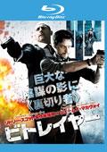 【Blu-ray】ビトレイヤー