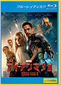 【Blu-ray】アイアンマン3