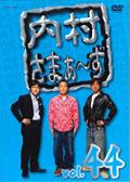 内村さまぁ〜ず vol.44