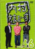 内村さまぁ〜ず vol.46