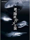 NHKスペシャル 謎の海底サメ王国
