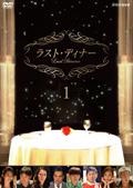 ラスト・ディナー 1