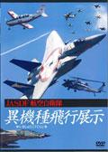 JASDF 航空自衛隊 異機種飛行展示