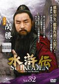 水滸伝 Vol.32