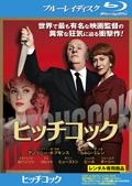 【Blu-ray】ヒッチコック