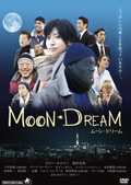 MOON-DREAM -ムーン・ドリーム-