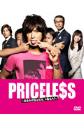 PRICELESS 〜あるわけねぇだろ、んなもん!〜 4