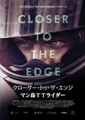 クローサー・トゥ・ザ・エッジ マン島TTライダー