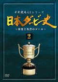 日本ダービー史 2