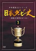 日本ダービー史 3