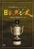 日本ダービー史 4