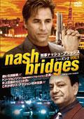 刑事ナッシュ・ブリッジス シーズン2 VOL.1