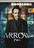 ARROW/アロー <ファースト・シーズン> Vol.10