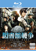 【Blu-ray】図書館戦争