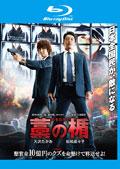 【Blu-ray】藁の楯 わらのたて