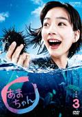 連続テレビ小説 あまちゃん 完全版 3