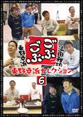 ごぶごぶ 東野幸治セレクション 6