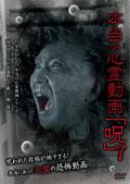 本当の心霊動画「呪」 7