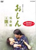 連続テレビ小説 おしん 完全版 第12巻