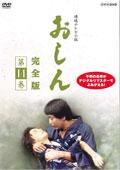 連続テレビ小説 おしん 完全版 第14巻