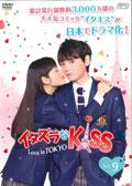 イタズラなKiss〜Love in TOKYO Vol.9