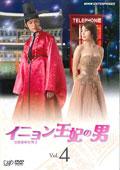イニョン王妃の男 Vol.4