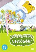 しまじろうのわお! Vol.13