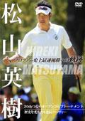 松山英樹 プロツアー史上最速優勝への軌跡 〜20thつるやオープンゴルフトーナメント〜 歴史を変えた4連続バーディー