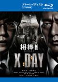 【Blu-ray】相棒シリーズ X DAY