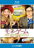 【Blu-ray】モネ・ゲーム