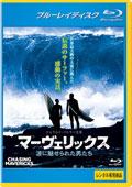 【Blu-ray】マーヴェリックス/波に魅せられた男たち