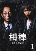 相棒 season 11 1