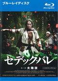 【Blu-ray】セデック・バレ 第一部:太陽旗