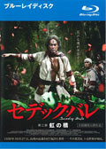 【Blu-ray】セデック・バレ 第二部:虹の橋