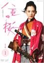 NHK大河ドラマ 八重の桜 完全版セット