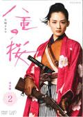 NHK大河ドラマ 八重の桜 完全版 2