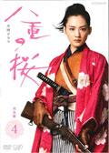 NHK大河ドラマ 八重の桜 完全版 4