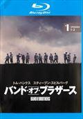 【Blu-ray】バンド・オブ・ブラザース Vol.1