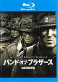 【Blu-ray】バンド・オブ・ブラザース Vol.2