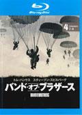 【Blu-ray】バンド・オブ・ブラザース Vol.4