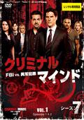 クリミナル・マインド FBI vs. 異常犯罪 シーズン7 Vol.1