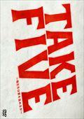 TAKE FIVE〜俺たちは愛を盗めるか〜セット