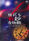 世にも奇妙な物語 〜2013 春の特別編〜