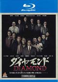 【Blu-ray】ダイヤモンド