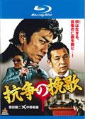 【Blu-ray】抗争の挽歌
