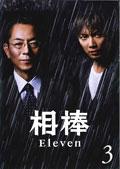 相棒 season 11 3