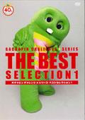 ガチャピン チャレンジ☆シリーズ ベストセレクション 1