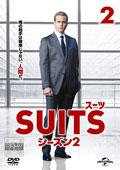 SUITS/スーツ シーズン2 Vol.2
